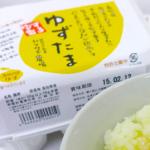 ゆずたま!白身に柚子香る高知県産の新卵が登場。食べ方は?